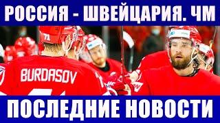 Хоккей ЧМ 2021 Россия Швейцария Самые последние новости чемпионата мира по хоккею в Риге