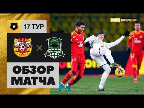 24.11.2019 Арсенал - Краснодар - 1:2. Обзор матча