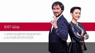 EXIT-ШОУ: солистка группы Julinoza Юлия Запорожец