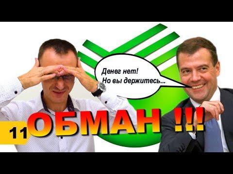 Сбербанк обманывает людей // Переезд в Краснодар // Дневник риэлтора