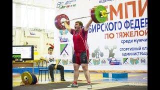 Чемпионат СФО по тяжелой атлетике. День третий. Итоги.