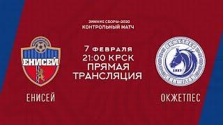 Товарищеский матч Енисей Окжетпес Казахстан Сборы 2020 Турция Белек