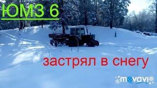 ЮМЗ 6 застрял в снегу, трактор с пустым прицепом