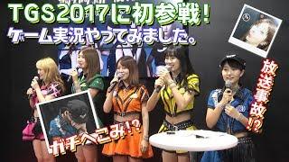 9月23日に東京ゲームショウ2017に アップアップガールズ(仮)が初参戦...