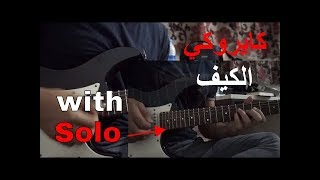 Cairokee - Fix guitar cover l كايروكي - الكيف على الجيتار