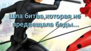 Ledy Bag and super Cat(сделано самостоятельно)коМИКС