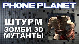 Обзор игры ШТУРМ ЗОМБИ 3D: МУТАНТЫ - новые игры на ANDROID 2014 PHONE PLANET