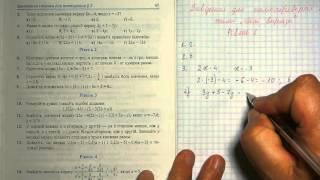 Завдання для самоперевірки №1.Рівень 1. Алгебра, 7 клас, Кравчук 2014