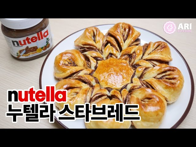 ??? ??? ????? How to Make Nutella Star Bread! - Ari Kitchen