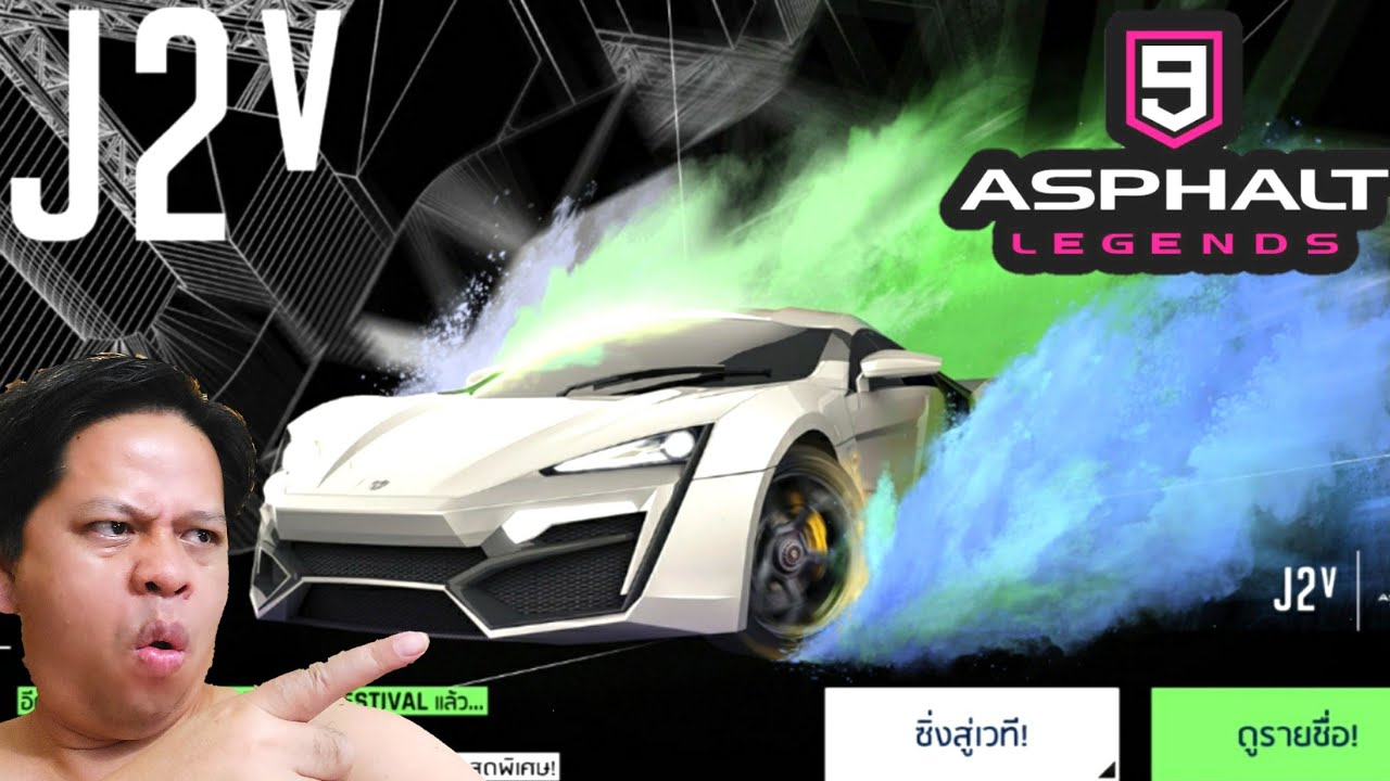ขับรถแรง Lykan Hypersport Asphalt 9 Legend Event J2V|C2Kun Gaming
