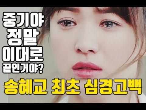 송혜교가 말하는 이혼심경부터 사유까지 솔직한 이야기