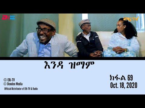 ERi-TV Series: እንዳ ዝማም - ክፋል 69 - Enda Zmam (Part 69), October 18, 2020