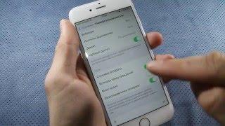 Как на айфоне включить вспышку при звонке