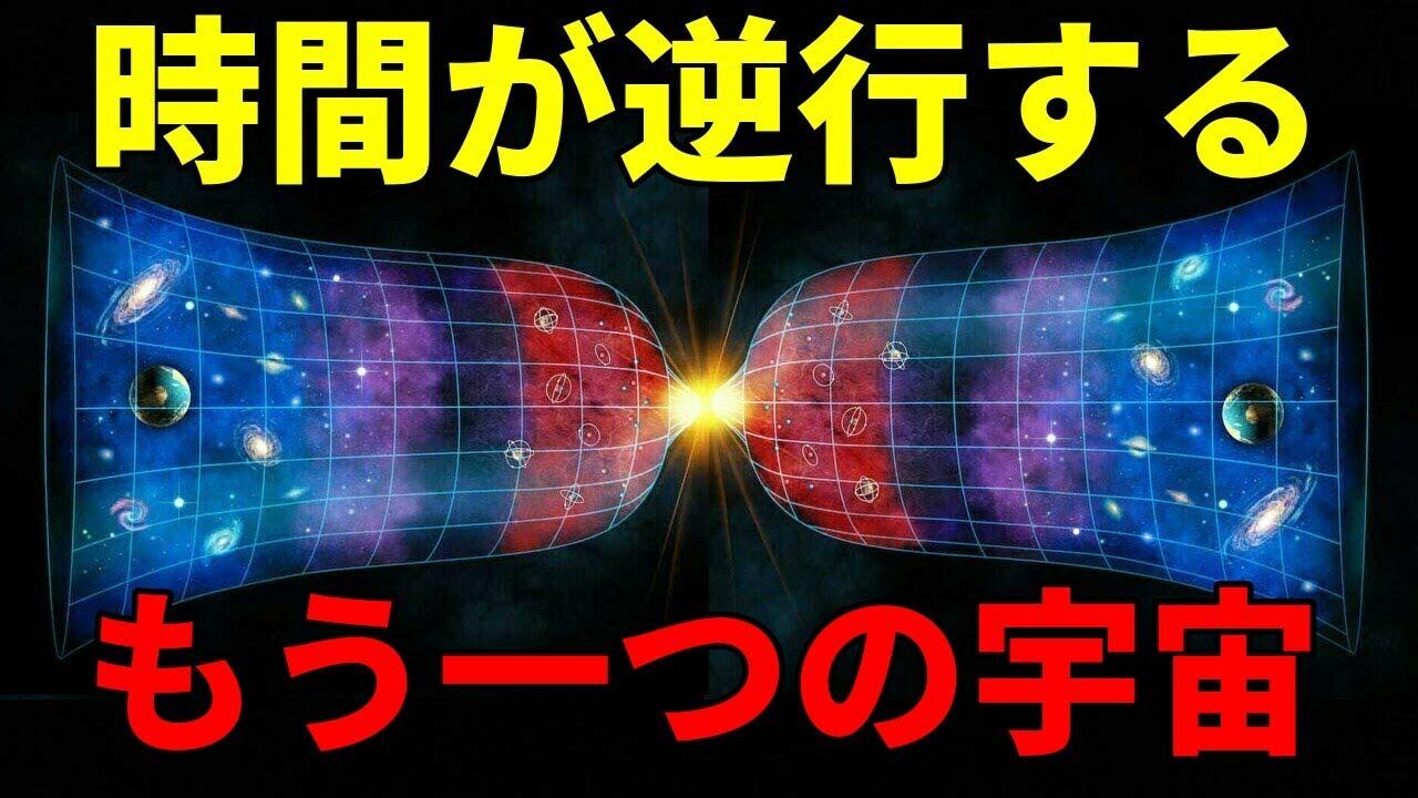 【ミラーユニバース】時間が逆行するもう一つの宇宙とは?