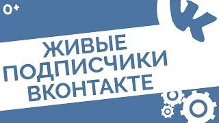 Как раскрутить группу в ВК: набрать подписчиков и вывести в ТОП поиска ВКонтакте без накрутки 0+ thumbnail