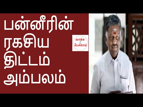 பன்னீரின் ரகசிய  திட்டம் அம்பலம்|Secret plan of chief minister O.Paneerselvam exposed
