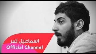 اسماعيل تمر - أطفال بلادي || 2tfal Bladi - ismaeel tamr