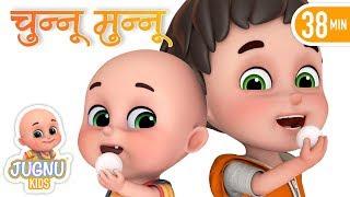 chunnu munnu the do bhai | Hindi Poems |  hindi rhymes | Jugnu Kids