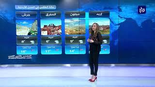النشرة الجوية الأردنية من رؤيا 16-4-2019