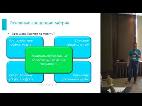 PMCon#4: Sergei Povolyashko - Games with metrics