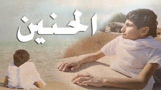 فيلم الحنين بطولة غانم المفتاح 2018 | Al-Hanen Movie 2018