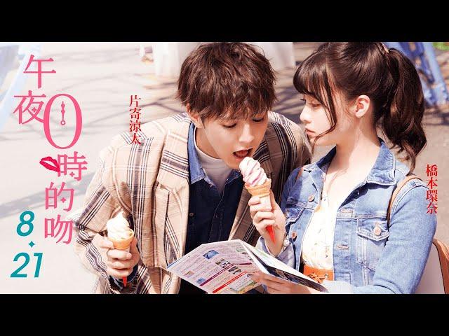 8.21《午夜0時的吻》台灣官方預告