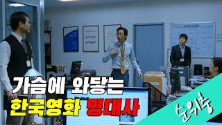 Repeat youtube video 가슴에 와 닿는 한국영화 속 명대사