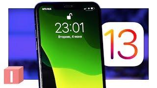 15 скрытых функций IOS 13 Beta 1 на iPhone