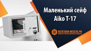 Мебельный сейф AIKO Т-17 обзор от Железная-Мебель.рф