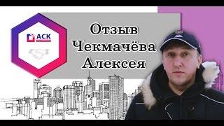 Отзыв Чекмачёва Алексея о строительной компании «АльфаСтройКом»(, 2016-05-19T11:58:41.000Z)