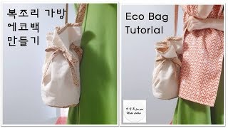 예쁜에코백/복조리가방/10수캔버스원단/Eco Bag T…