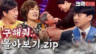 [크큭티비] 금요스트리밍: 구해줘.zip | KBS 방…