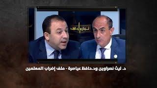 د. ليث نصراوين ود.حافظ عياصرة - ملف إضراب المعلمين