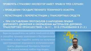 видео ГИБДД перестанет требовать у водителей полис ОСАГО
