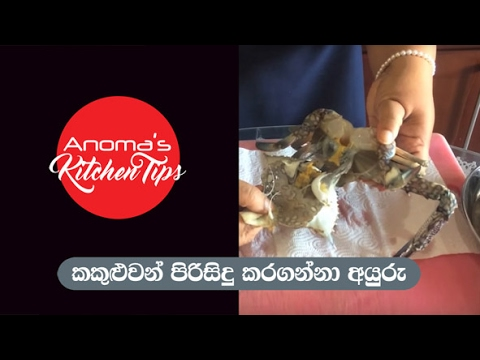 Anoma's Kitchen Tips 15 - How to clean Crabs