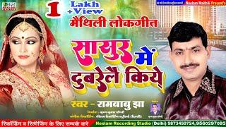 मैथिली रसगर गीत || सासुर में दुबरेलै किये || Rambabu jha || Sasur Me Dubrele Kiye || Pardeshi Piya