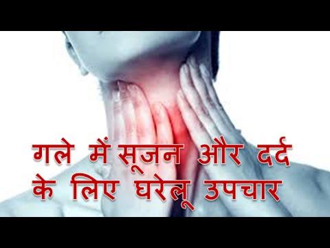 गले में सूजन और गले में दर्द के लिए घरेलू उपचार(home remedies for swelling  and pain in throat)