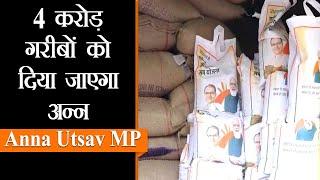 Madhya Pradesh Anna Ustav | पीएम मोदी ने वर्चुअली जुड़कर अन्न उत्सव का किया शुभारंभ | Shivraj Chouhan