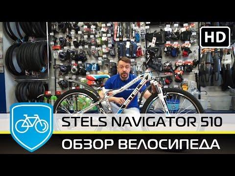 Велосипед Stels Navigator 510 v 2016 Обзор
