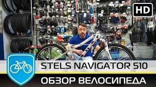 Велосипед Stels Navigator 510 v 2016 Обзор(Stels Navigator 510 v 2016 Подробнее https://goo.gl/nKmYFU Яркий и стильный велосипед для начинающих райдеров с множеством преим..., 2016-06-30T12:16:10.000Z)