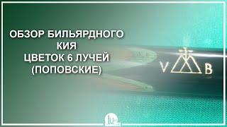 Обзор бильярдного кия Цветок 6 лучей, Эбен, Граб (Поповские кии) - Luza.ru