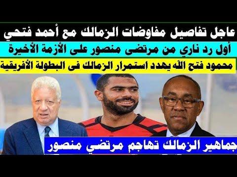 عاجل أول رد ناري من مرتضى منصور على الفيديو و مفاوضات احمد فتحي واستبعاد الزمالك من افريقيا