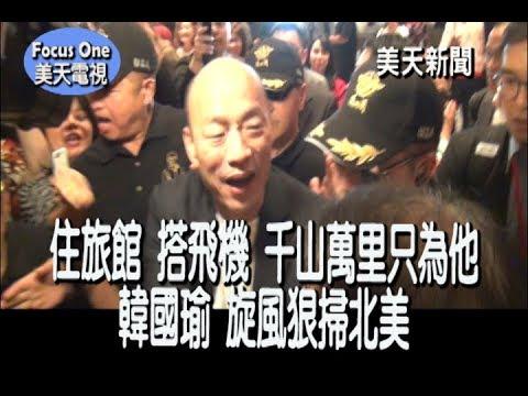 美天新聞:住旅館 搭飛機 千山萬里只為他! 韓國瑜旋風狠掃全美!