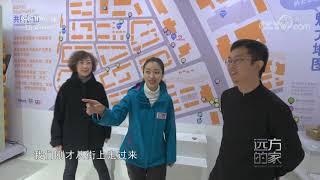 [远方的家]长江行(99) 活力网红街 杨浦大学路| CCTV中文国际