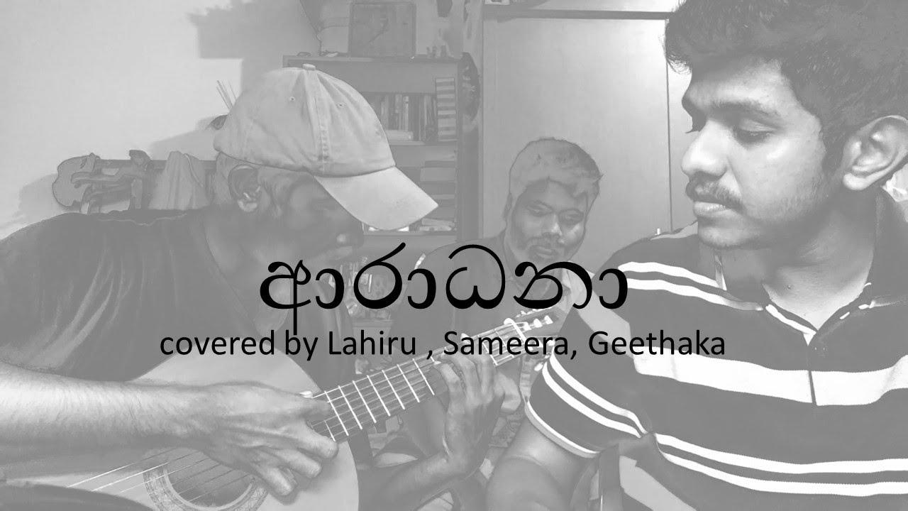 ආරාධනා   Aradhana - Covered by Lahiru, Sameera ,Geethaka