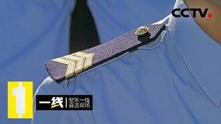 《一线》 20190613 局中局| CCTV社会与法