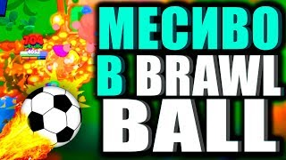BRAWL STARS - ПЕРВЫЙ РАЗ В BRAWL BALL / МЕСИВО В БРАВЛ БОЛЛ [ОБЗОР ГЕЙМПЛЕЙ BRAWL BALL БРАВЛ СТАРС]