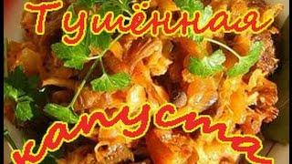 ОоЧень Вкусная Тушённая Капуста с Куриными Крылышками.Рецепты Вторых Блюд.