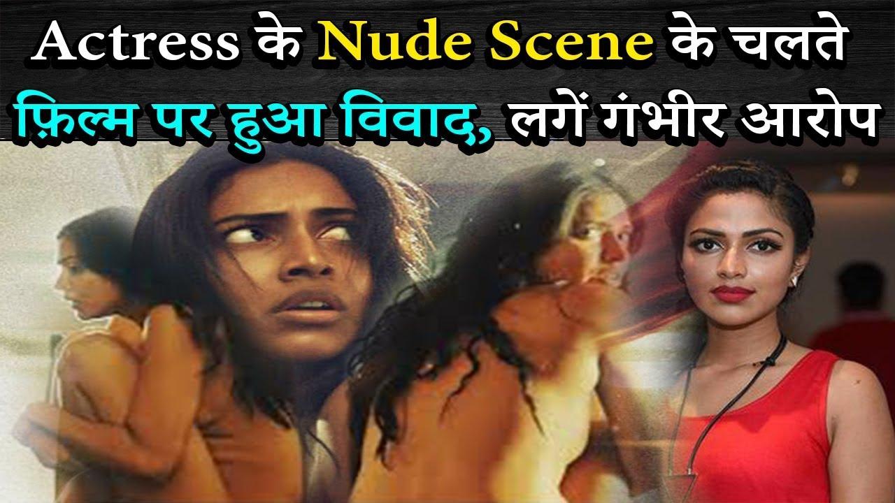 Download Actress के Nude Scene के चलते फ़िल्म पर हुआ विवाद, लगें गंभीर आरोप