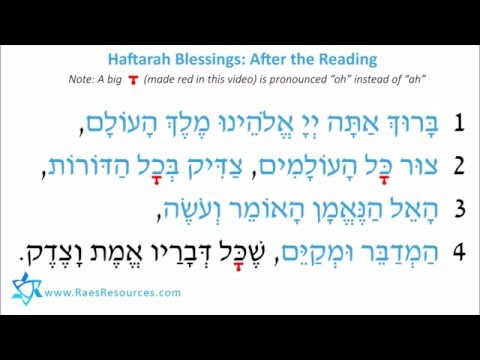 Haftarah Blessings: After the Reading (Reform) - Read - Prayer Karaoke